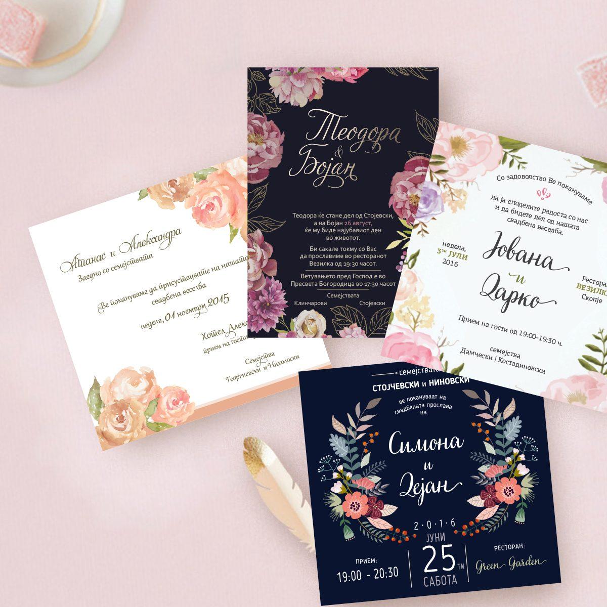 Цветни покани